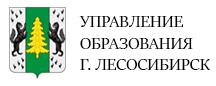 Управление образования Лесосибирск